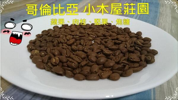 佐料咖啡:【哥倫比亞小木屋莊園水洗處理】-濾掛咖啡一包12G單品咖啡精品咖啡
