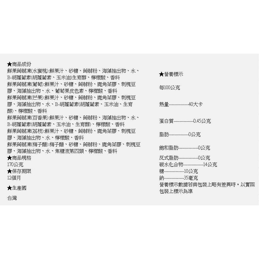 享食生活鮮果蒟蒻凍-芒果 170gx3包 【2019070800022】(台灣果凍)