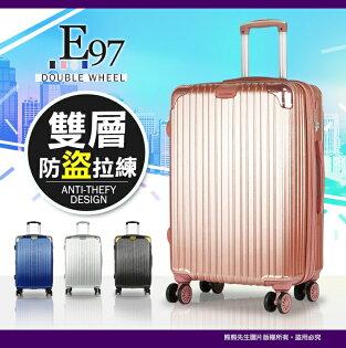 《熊熊先生》2018新款行李箱推薦E97防撞護角髮絲紋硬殼旅行箱防爆拉鍊飛機輪八輪可加大拉桿箱20吋