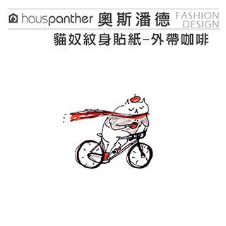 SofyDOG:美國奧斯潘德貓奴紋身貼紙-外帶咖啡