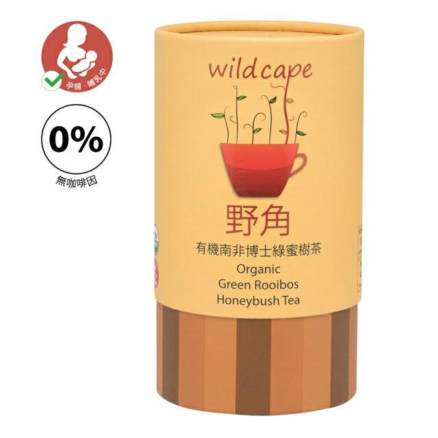 南非博士綠蜜樹茶(頂級南非茶未發酵)40包/罐–Wild Cape野角