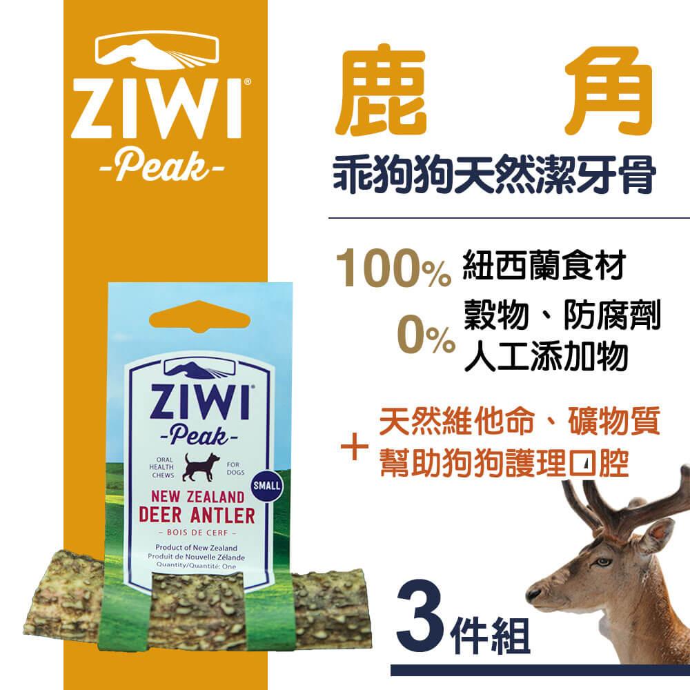 ZiwiPeak巔峰 乖狗狗天然潔牙骨-鹿角 三件組