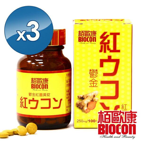 ◆原廠◆【BIOCON 】鬱金 紅薑黃錠(100粒╱盒)X3