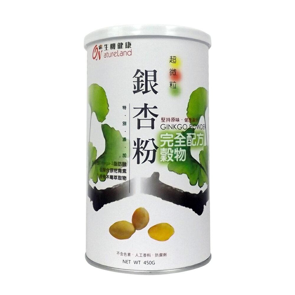 生機健康-超微粒銀杏粉 450g/罐 (天然無添加)