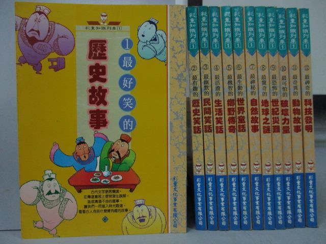~書寶 書T1/兒童文學_MPM~彩童知識列車_1^~12冊合售_ 笑的歷史故事_最有趣的