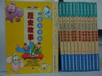 【書寶二手書T7/兒童文學_MPM】彩童知識列車_1~12冊合售_最好笑的歷史故事_最有趣的歷史笑話等