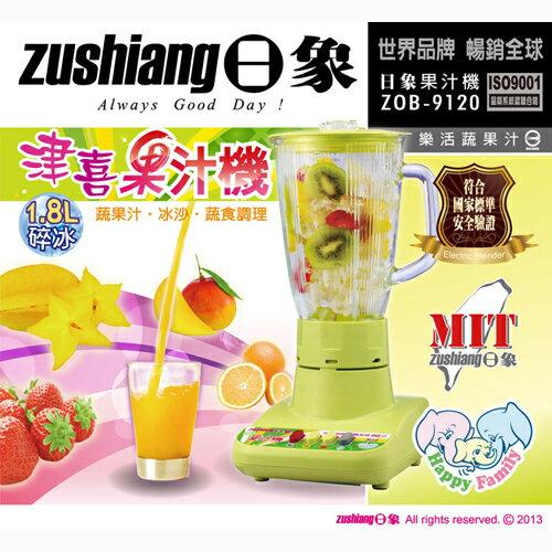 【日象】1.8L津喜碎冰果汁機(玻璃杯) ZOB-9120