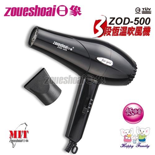 【日象】三段恆溫吹風機 ZOD-500(黑色)