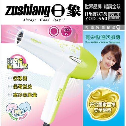 【日象】菁采三段恆溫吹風機 ZOD-560