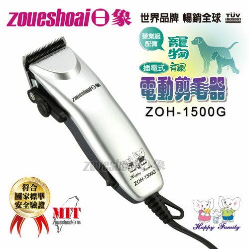 『日象』插電式寵物專業用電動剪毛器 ZOH-1500G
