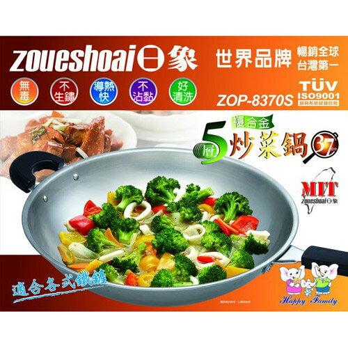 『日象』五層複合金炒菜鍋37公分 ZOP-8370S