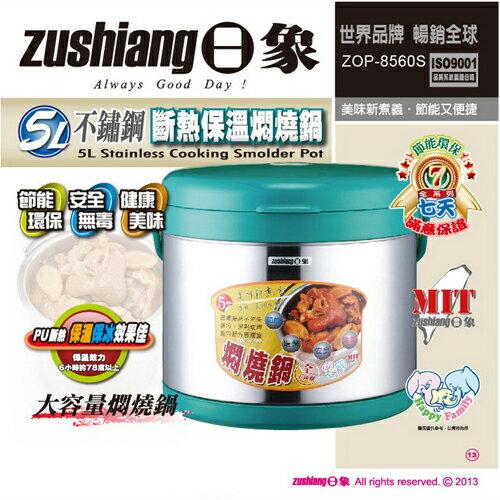 【日象】5L不鏽鋼斷熱保溫燜燒鍋 ZOP-8560S