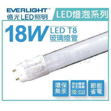 EVERLIGHT億光 LED T8 18W 6500K 白光 4尺 全電壓 燈管 _ EV520047
