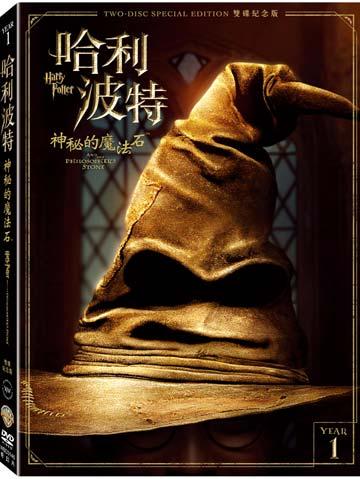 哈利波特:神祕的魔法石 DVD