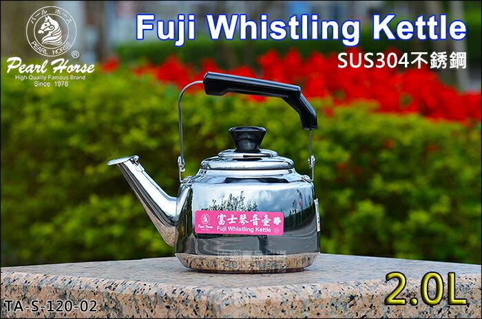 快樂屋? 寶馬牌 TA-S-120-02 富士琴音壺 2.0L 304不鏽鋼茶壺 開水壺 水滾琴音提醒 通過SGS無毒檢驗