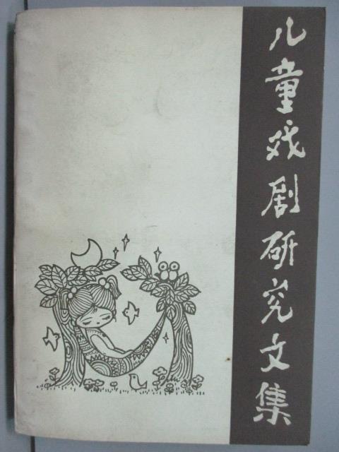 ~書寶 書T1/藝術_JPU~兒童戲劇研究文集_