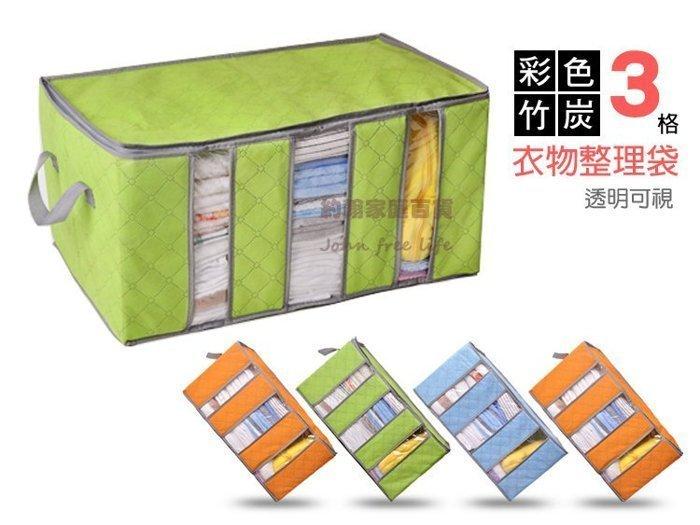約翰家庭 ~~SA140~65L彩色透明可視三格竹炭衣物收納袋 衣類整理箱 衣服收納箱 出