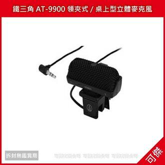 <br/><br/>  可傑  audio-technica 鐵三角 AT-9900 領夾式 / 桌上型立體麥克風 公司貨<br/><br/>