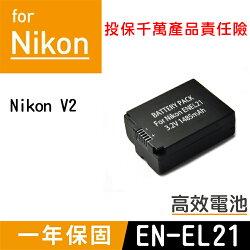 特價款@攝彩@Nikon EN-EL21 副廠鋰電池 ENEL21 尼康數位相機 一年保固 全新 原廠可充 V2