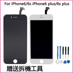 【保固半年】Apple iphone 6S plus 螢幕液晶總成 總成面板玻璃 贈手工具 (含觸控板) - 黑色 白色