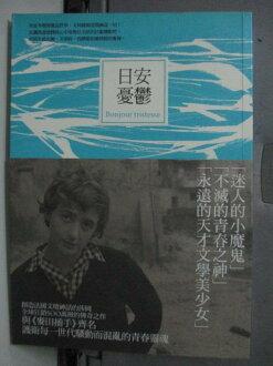 【書寶二手書T6/翻譯小說_LCP】日安憂鬱_陳春琴
