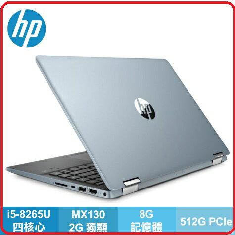 【2019.10】HP 惠普 Pavilion x360 14-dh0003TX 6NY04PA 14吋觸控翻轉筆電i5-8265U/MX130 2G/8G/512G PCIe/14吋FHD 翻轉觸碰..