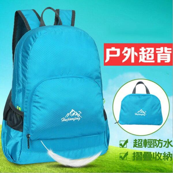 糖衣子輕鬆購【DZ0356】戶外運動休閒防水背包超輕摺疊背包後肩包雙肩背包