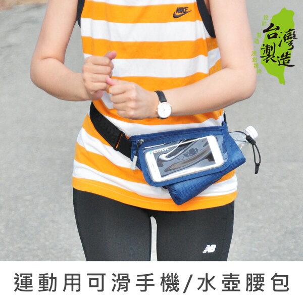 珠友文化:珠友SN-23007運動用可滑手機水壺腰包調整式腰包-艾克福