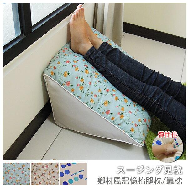 舒適鄉村風抬腿枕
