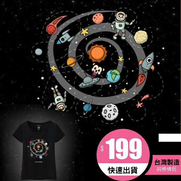◆快速出貨◆T恤.可客製化.情侶裝.純棉短T.MIT台灣製.彩色星球【YC559】可單買.艾咪E舖