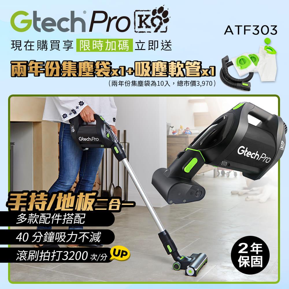 英國 Gtech 小綠 Pro K9 寵物版專業無線除蟎吸塵器 (贈集塵袋+軟管各1組)