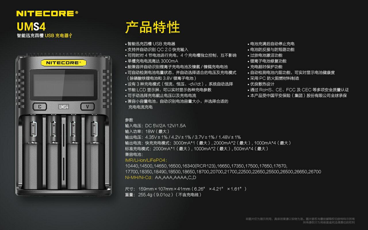 Nitecore UMS4 四槽USB快速充電器 公司貨 18650等系列鋰電池 3號 4號電池 行動電源 適用 1