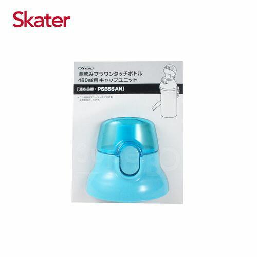 Skater 直飲冷水壺480ml 替換上蓋含墊圈-水藍★衛立兒生活館★