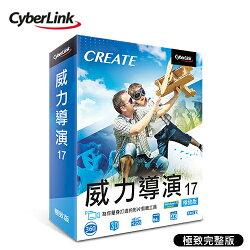 【Cyberlink 訊連科技】威力導演 17 (極致完整版)【三井3C】