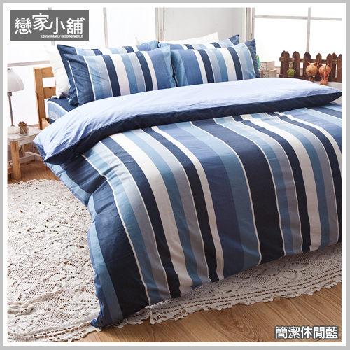 床包被套組 / 雙人-100%精梳棉【簡潔休閒-藍】含兩件枕套四件式,台灣製,戀家小舖