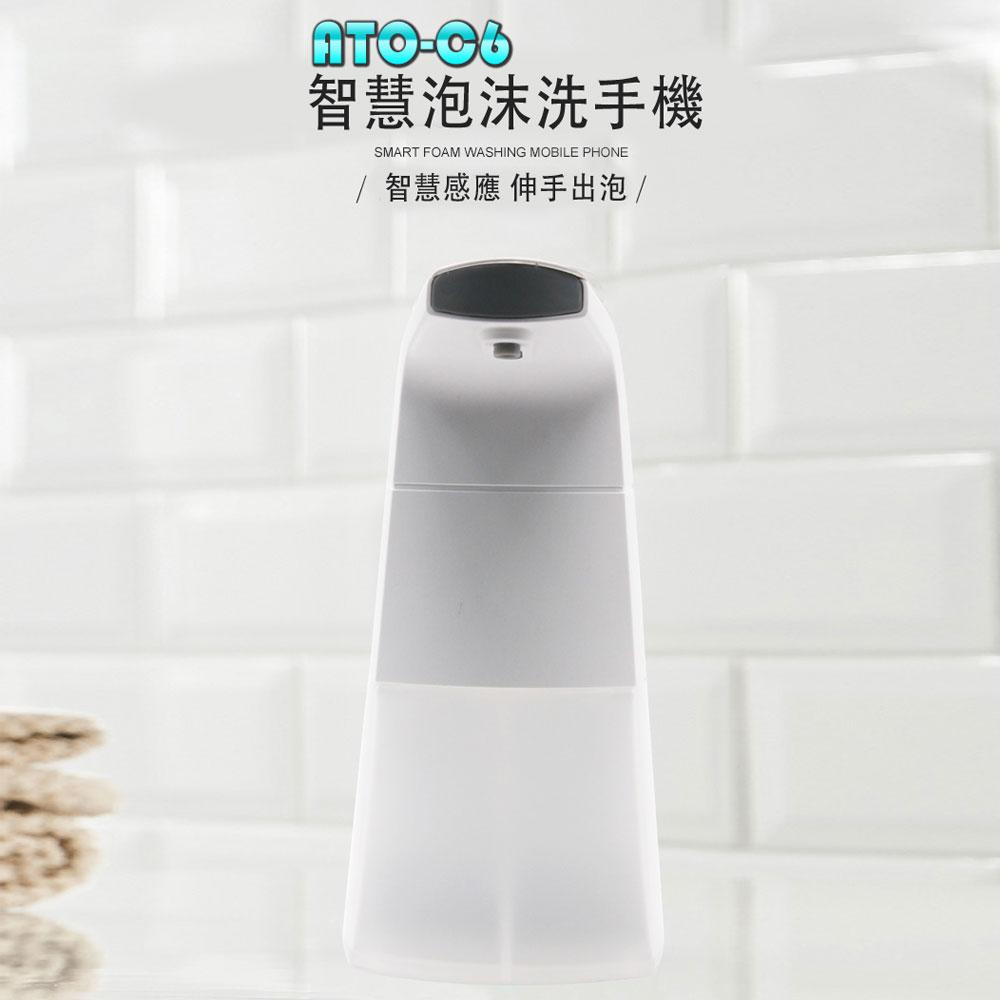 小婷電腦旗艦店 ATO-C6 感應泡沫洗手機 智慧節能 伸手出泡 安裝簡單 280ML 立座式穩定
