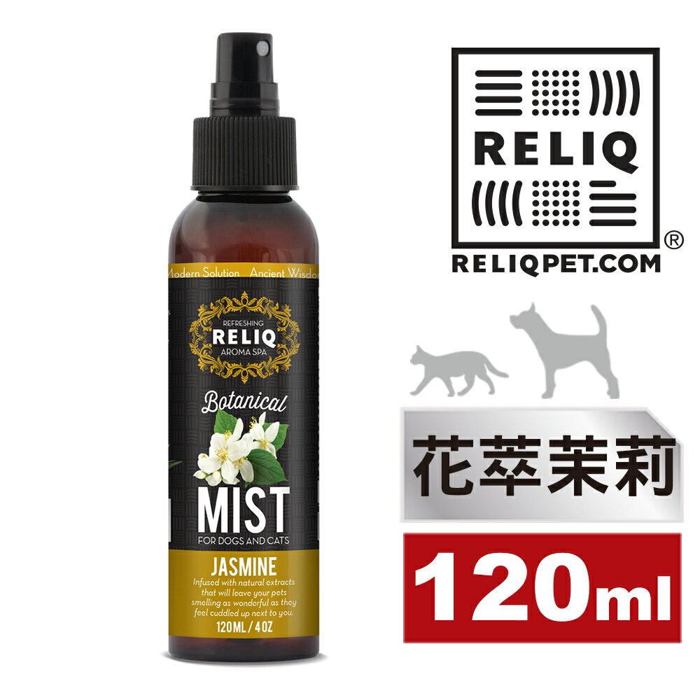 RELIQ薇莉可 植本花萃神仙水(花萃茉莉)120ml