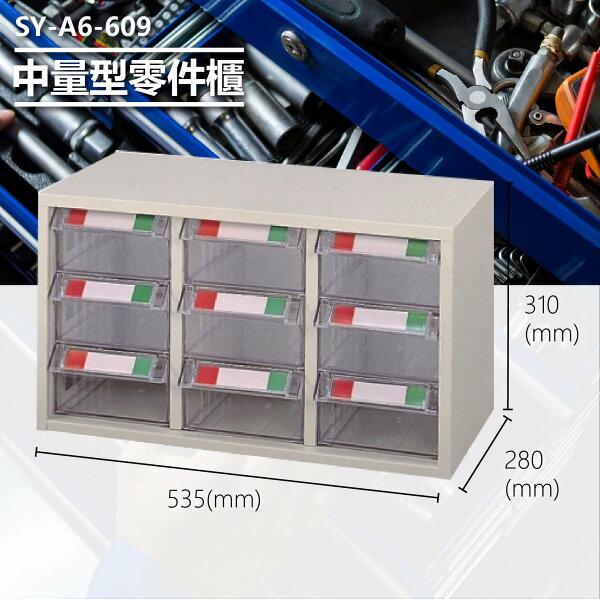 官方推薦【大富】SY-A6-609中量型零件櫃收納櫃零件盒置物櫃分類盒分類櫃工具櫃台灣製造