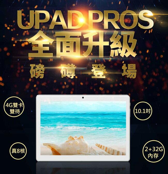 【送HDMI轉接器】安博UPAD PROS 4G 安博第五代平板【酷樂館】