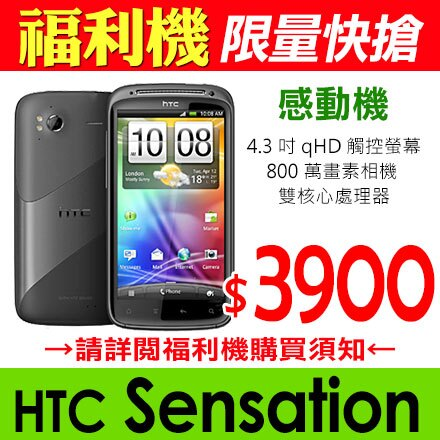 機 HTC Sensation 感動機 Android 智慧型手機