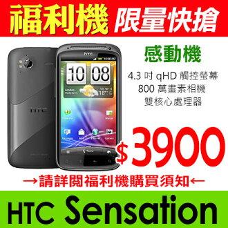 福利機 HTC Sensation 感動機 Android 智慧型手機