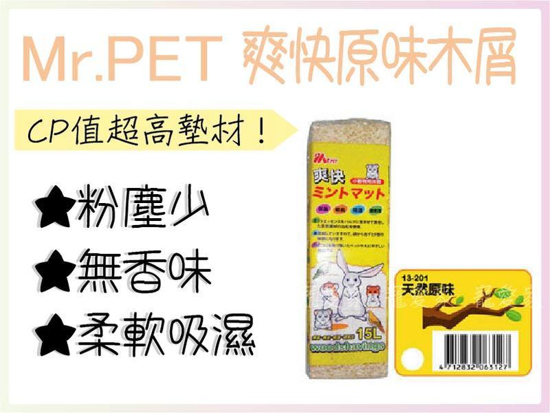 ☆寵愛家☆Mr.PET 爽快小動物專用木屑15L 天然原味 CP值超高