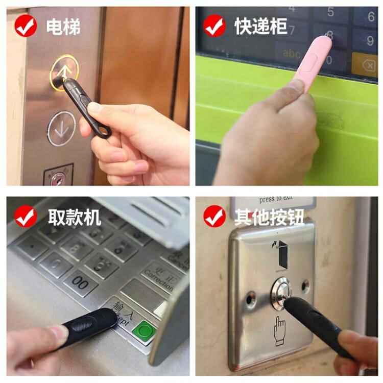 台灣現貨 抗疫神器防疫電梯按鍵免接觸筆按電梯按鈕防疫摁電梯開門棒小神器 快速出貨