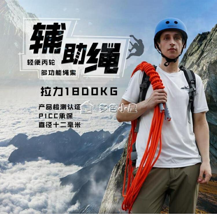 登山繩子戶外安全繩救生繩耐磨救援攀巖繩索求多色小屋 【新年鉅惠】