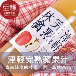 【豆嫂】日本果汁 青森蘋果 津輕完熟蘋果汁★8月$499宅配免運!★