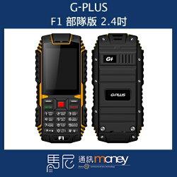 免運(部隊版)軍人機 GPLUS G-PLUS F1 無照相功能/IP68防水防塵/2.4吋螢幕【馬尼行動通訊】
