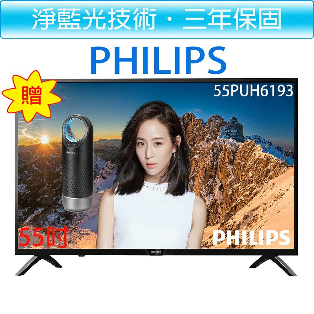 (買就贈AC4030空氣清淨機+【贈HDMI線】)飛利浦 PHILIPS 55吋 4K 聯網電視 +視訊盒 55PUH6193 - 限時優惠好康折扣
