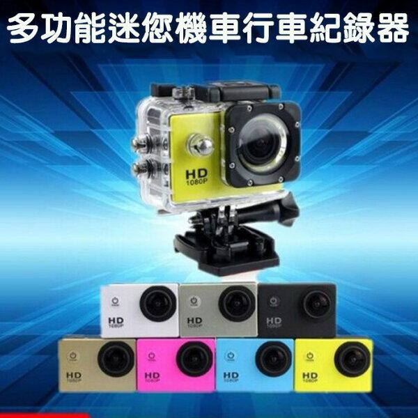 糖衣子輕鬆購【DZ0295】防水運動DV多功能相機戶外潛水迷您攝影機機車行車紀錄器