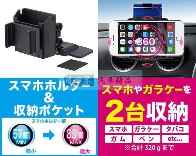 權世界@汽車用品 日本 SEIKO 儀錶板黏貼式座 智慧型手機專用車架 同時前後可放2支手機 EC-172