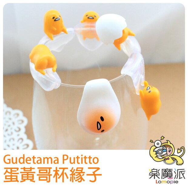 『樂魔派』蛋黃哥 日本 轉蛋 食玩 療癒小物  扭蛋 公仔 杯緣子 蛋黃哥杯緣子  公仔模型  擺飾